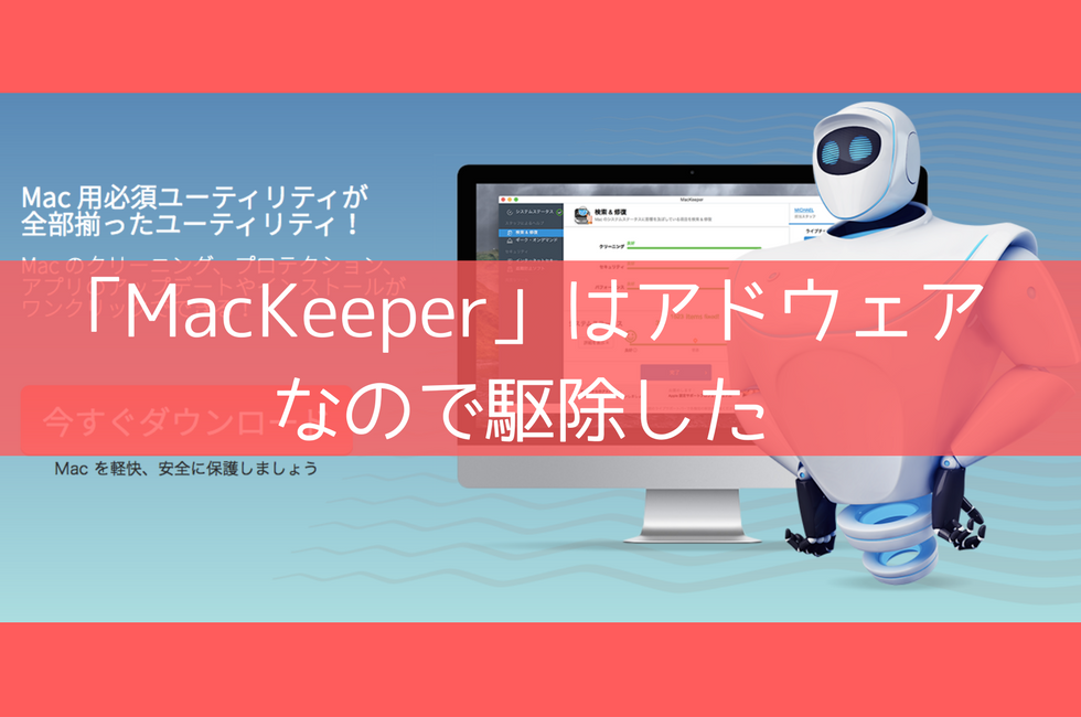 アドウェア「MacKeeper」に感染した時の対応