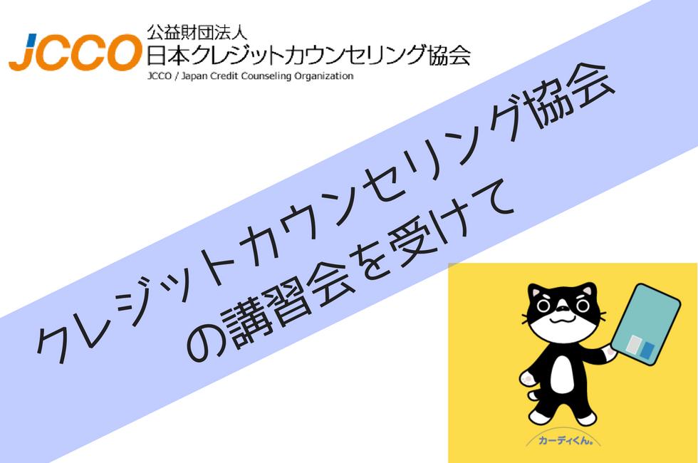 日本クレジットカウンセリング協会の講習会を受けて