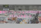 Atmosphere Tokyo 2016 初等中等教育セッション まとめ