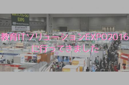 教育ITソリューションEXPO2016で気になったサービスや製品