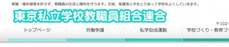 転職する前に東京私教連に行って私学の教員の給料を調べた(2010年のお話)