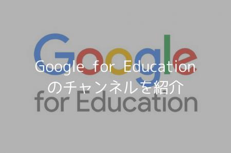 Googleが教育分野で頑張っている映像。世界旅行できるExpeditionsや、ルービックキューブの話
