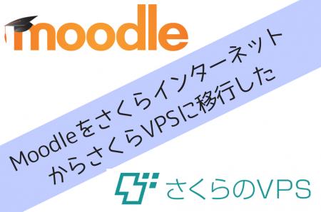 MoodleをさくらインターネットからさくらVPSに移行した